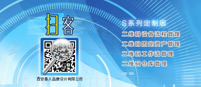 二维码管理软件,二维码固定资产,二维码设备管理