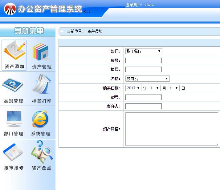 二维码固定资产管理软件